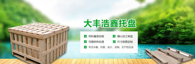 新都区大丰浩鑫托盘经营部