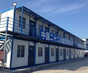 中国二十二冶集团-成都住人集装箱
