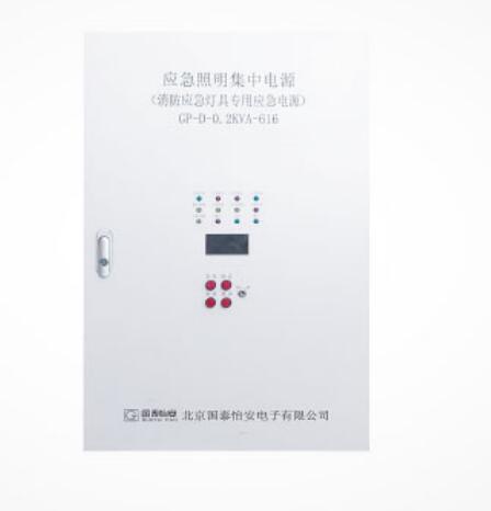 应急照明分配电装置(GP-FP-617)