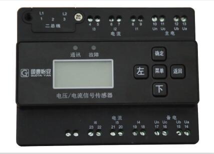 电压电流信号传感器(GT-DYX7101)