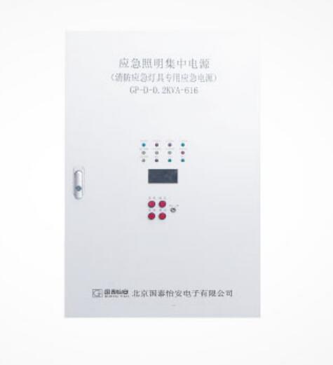 四川消防设备应急照明集中电源(GP-D-0.2KVA-616)