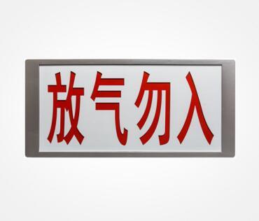 四川灭火器放气指示灯