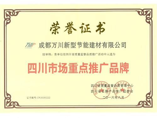 四川市场重点推广品牌荣誉资质