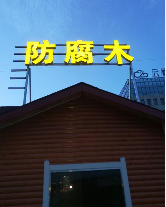 襄阳木栈道厂家