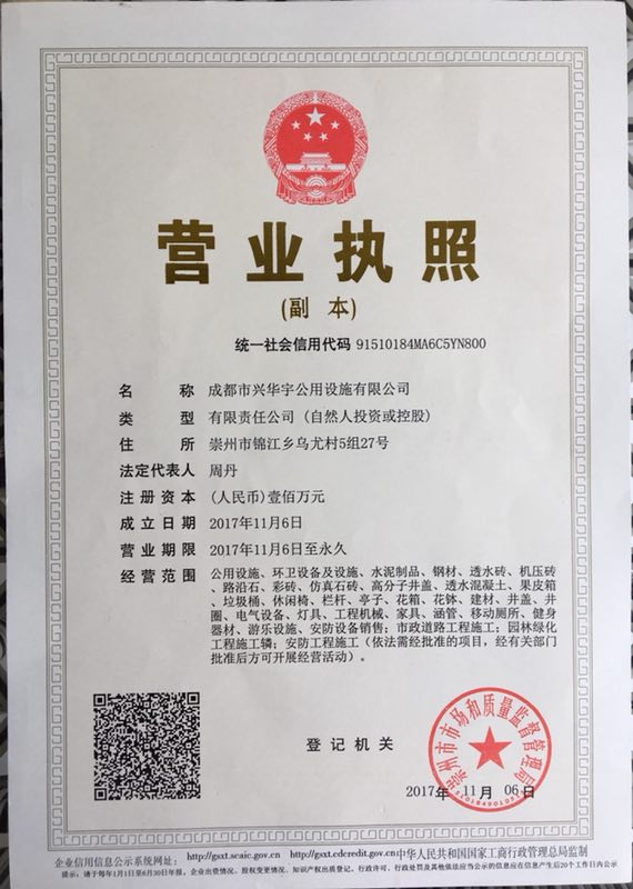 成都市兴华宇公用设施有限公司营业执照