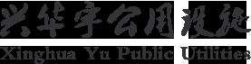 beplay体育ios网页版市兴华宇公用设施有限公司