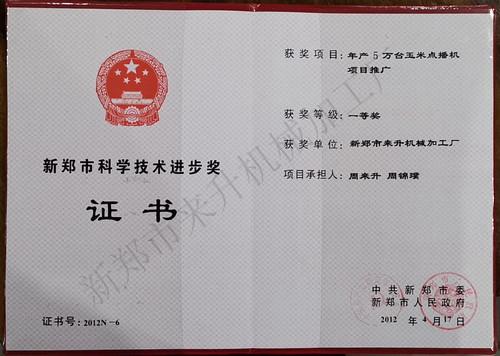新郑市科学技术进步奖证书