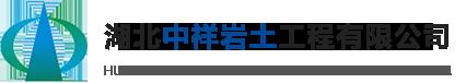 湖北中祥岩土工程有限公司