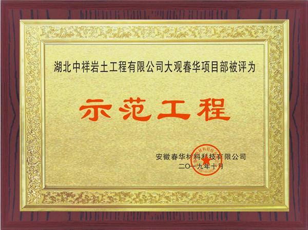 """湖北中祥岩土工程有限公司大观春华项目部被评为""""示范工程"""""""