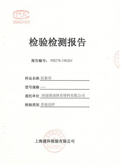 胶黏剂检测报告