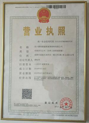 四川雅斯丽建筑装饰材料有限公司营业执照