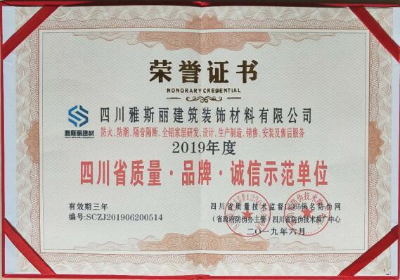 示范单位荣誉证书