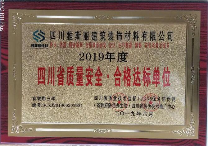 达标单位荣誉证书