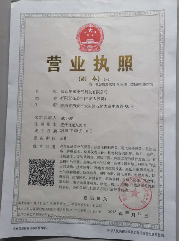 Huace Business License