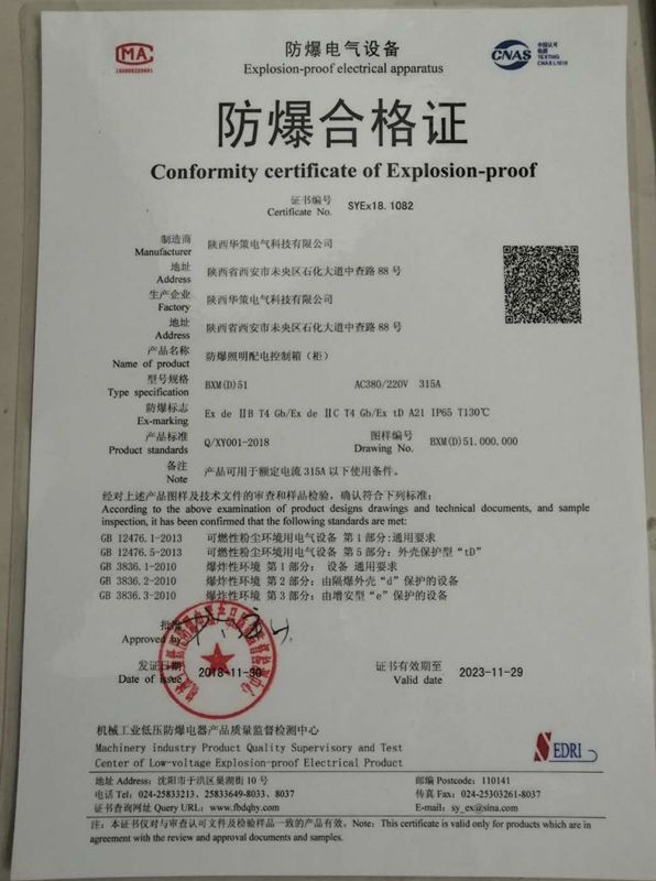 Huace Electric Explosion-proof Certificate