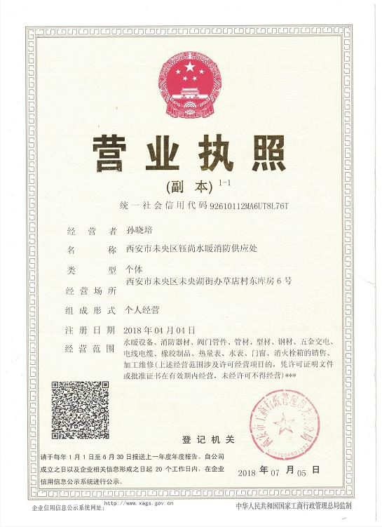 西安钰尚消防营业执照
