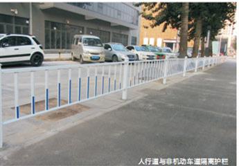 人行道与非机动车道隔离护栏