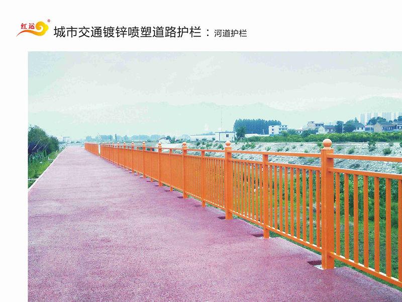陕西红运河道护栏