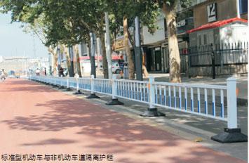 机动车与非机动车道路隔离护栏