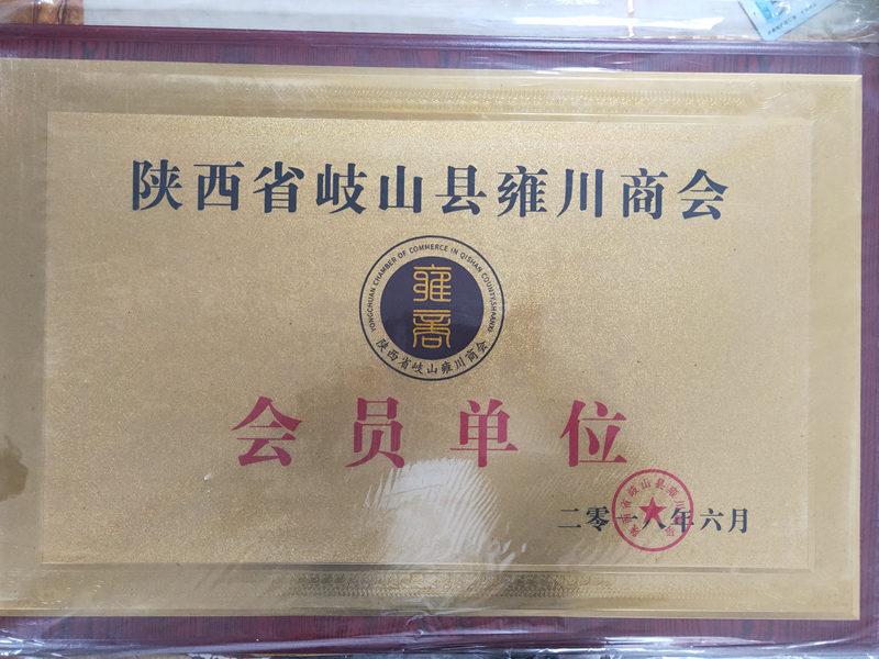 陕西岐山县雍川商会会员单位