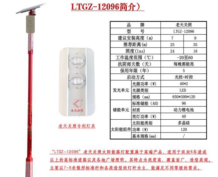 LTZG-12096(镇道阳光)