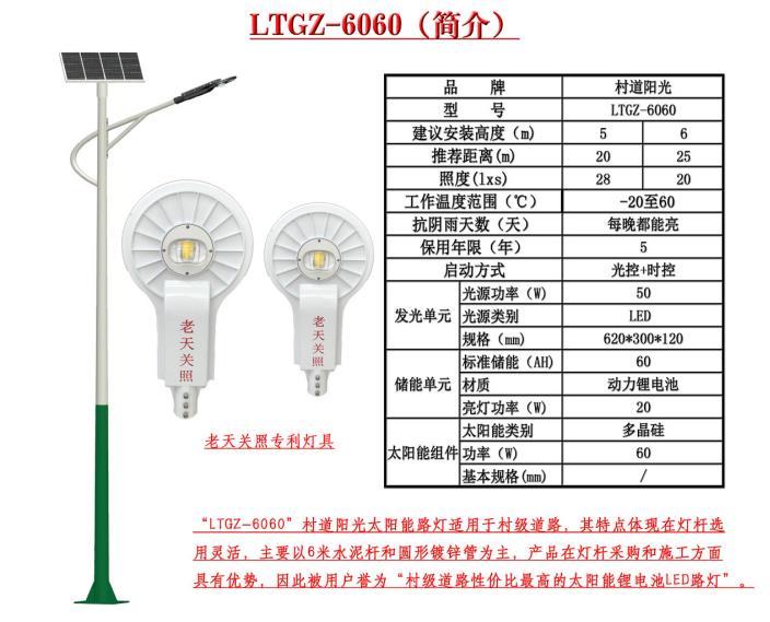 LTGZ-6060(村道阳光)