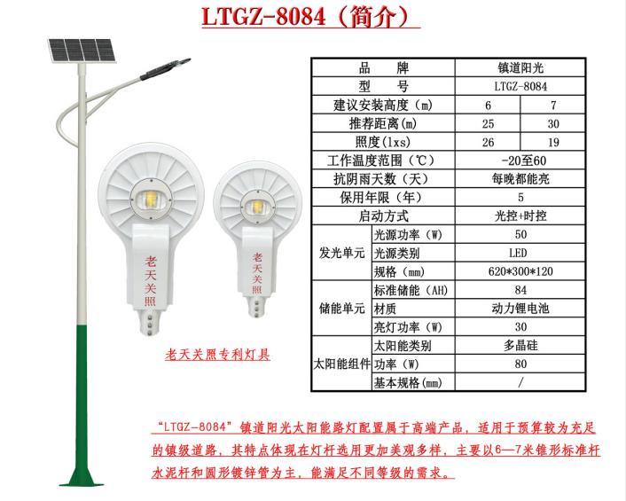 LTZG-8084(镇道阳光)