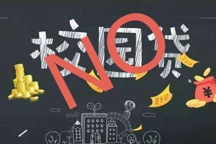 网贷平台居幕后 ,违规校园贷再现江湖,该如何根治呢?