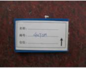 内蒙古磁性标签