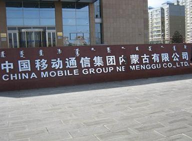 英凯货架公司与中国移动通信合作