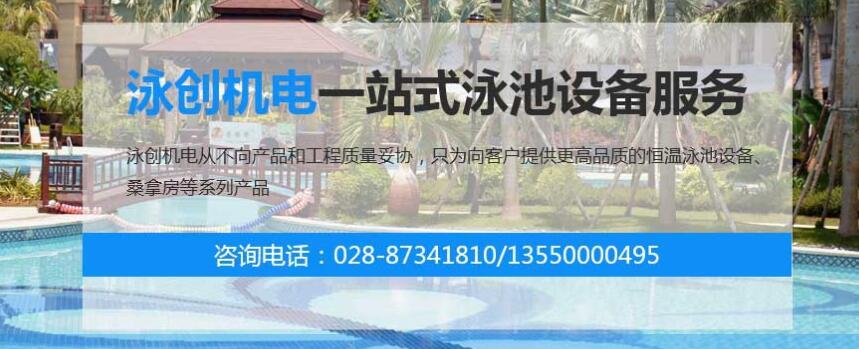 四川泳创机电设备工程有限公司