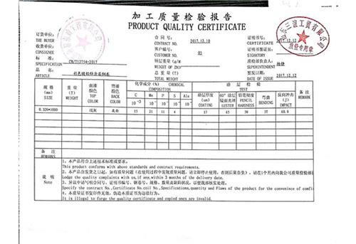 鼎黎加工质量检验报告