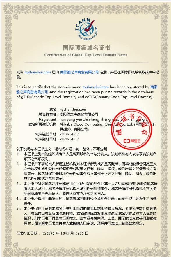 南阳山水雅马哈专业工程音响-域名证书
