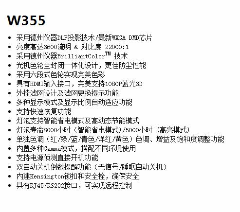 投影机W355