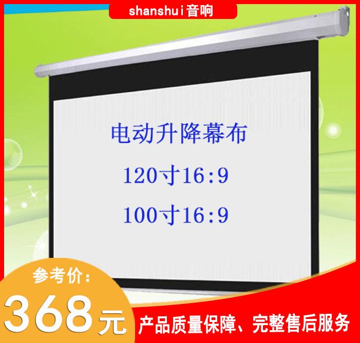 红叶电动遥控幕布100寸120寸150寸200寸