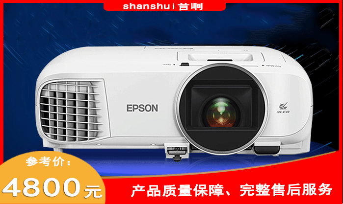 爱普生投影仪CH-TW5400  画面更绚丽多彩