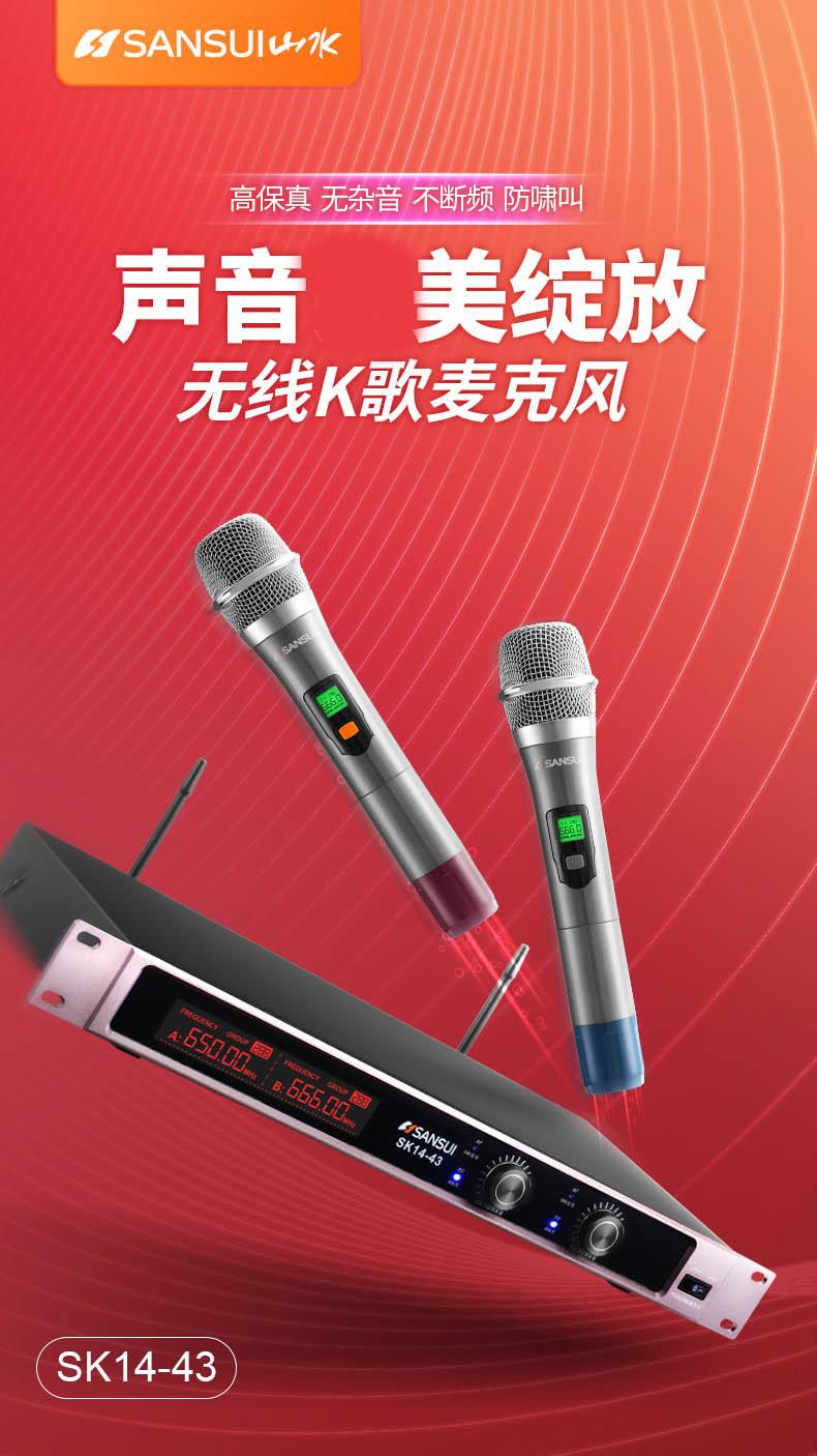 山水话筒SK14-43