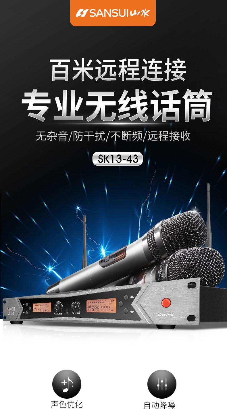 山水SK13-43无线话筒家用