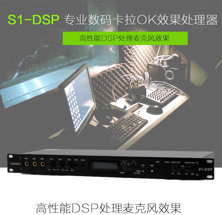 山水S1-DSP高性能效果器 适用多种场合