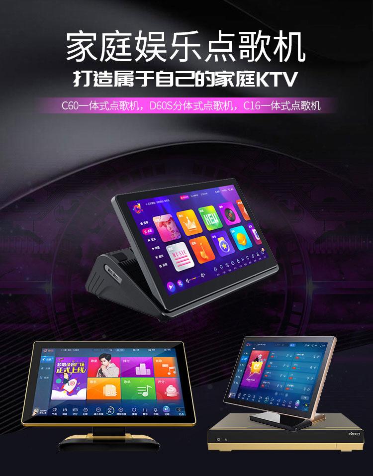 视易南阳KTV音响C16点歌机