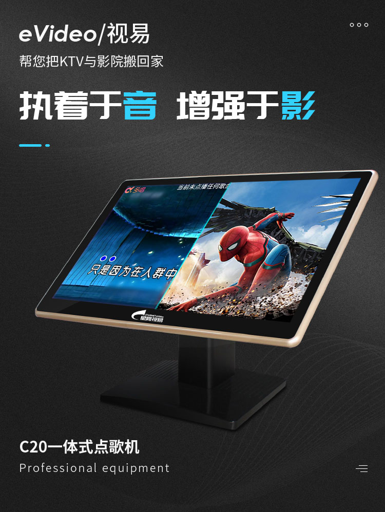 视易南阳智能娱乐点歌系统C20电容屏一体机