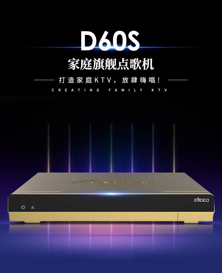 南阳智能娱乐点歌系统视易D60S点歌机