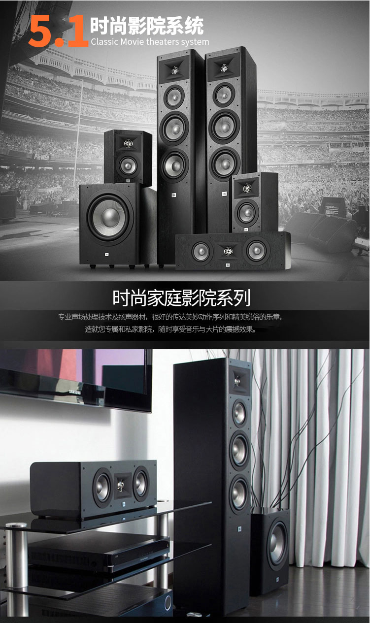 JBL STUDIO 280南阳家庭影院系统