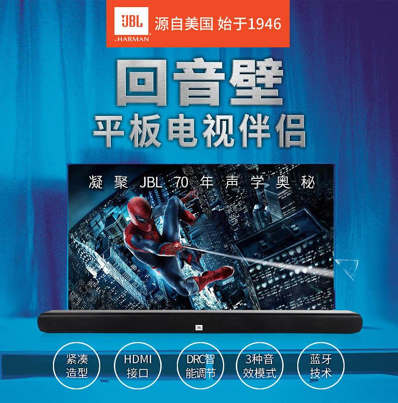JBL CINEMA STV106 回音壁南阳家庭影院系统