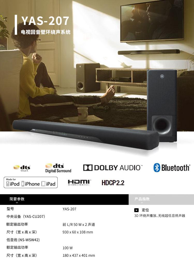 雅马哈 YAS-207家庭影院电视音响5.1 回音壁音箱