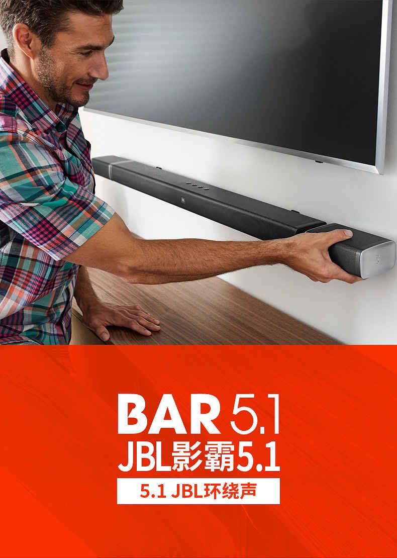 JBL BAR5.1蓝牙回音壁电视音响
