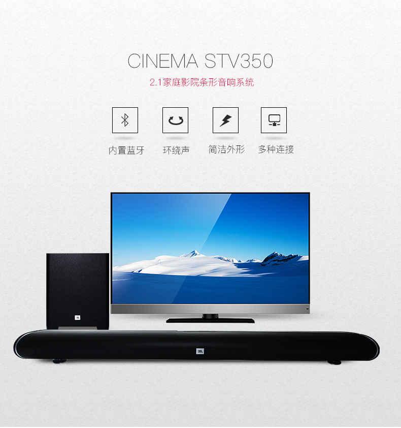 JBL CINEMA STV350 电视回音壁音响