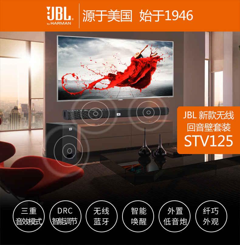 JBL  STV125回音壁电视音响