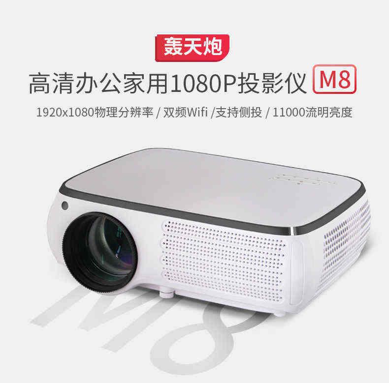 轰天炮新品M8投影机1080P