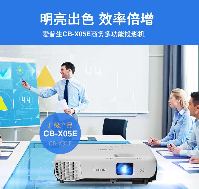 EPSON爱普生CB-X05E高清无线投影仪